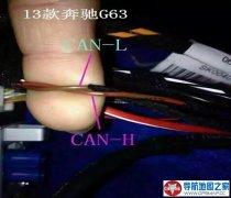 13款奔驰G63原车屏加装后视引线图