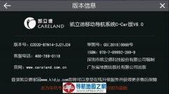 路畅专用凯立德2018冬季版懒人包C2020-B7N14-3J21J24