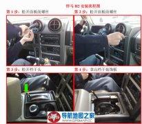 车载导航安装之悍马H2导航安装图