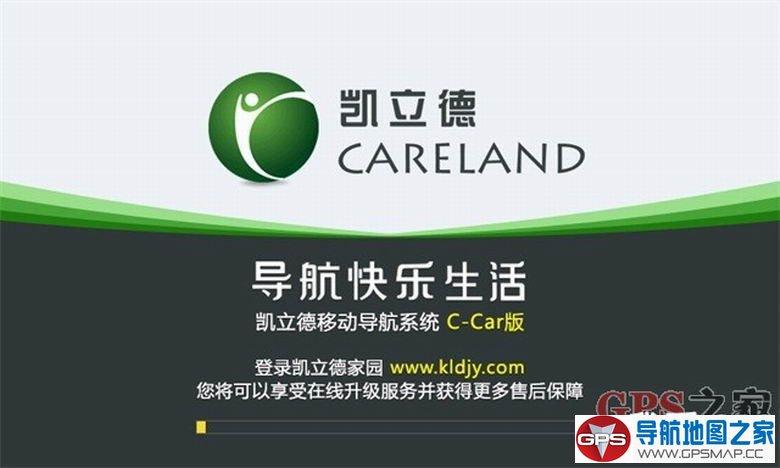 2019年最新凯立德C-CAR车机零售版懒人包C1204-C7P08-3J21J24