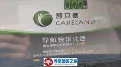 凯立德2019夏季C-CAR零售版懒人包C1204-C7P08-3K21J25